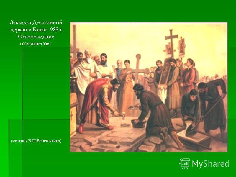 Закладка Десятинной церкви в Киеве 988 г. Освобождение от язычества. (картина В.П.Верещагина)