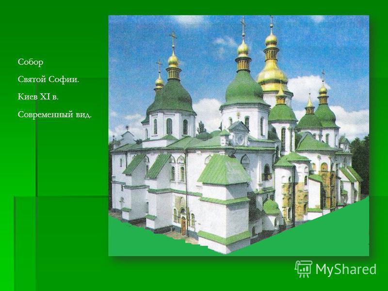 Собор Святой Софии. Киев XI в. Современный вид.