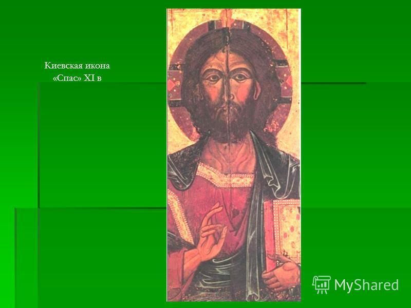Киевская икона «Спас» XI в