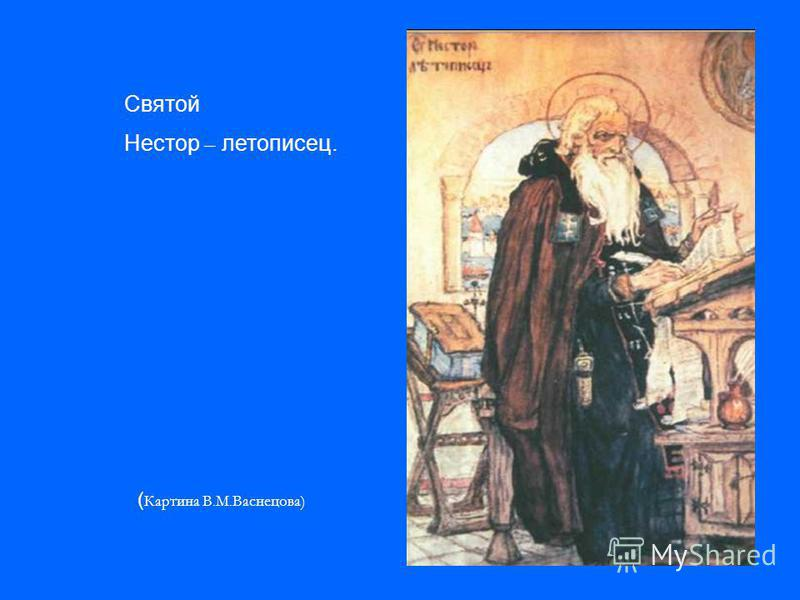 Святой Нестор – летописец. ( Картина В.М.Васнецова)