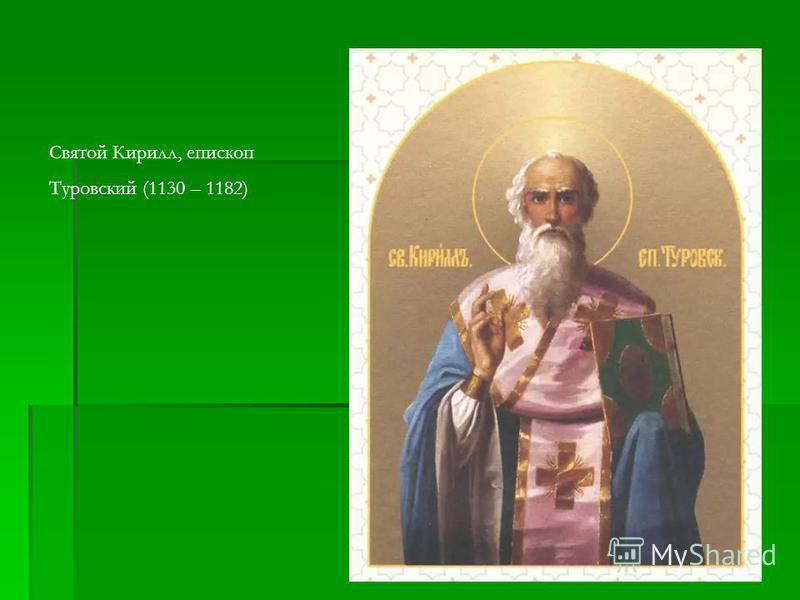 Святой Кирилл, епископ Туровский (1130 – 1182)