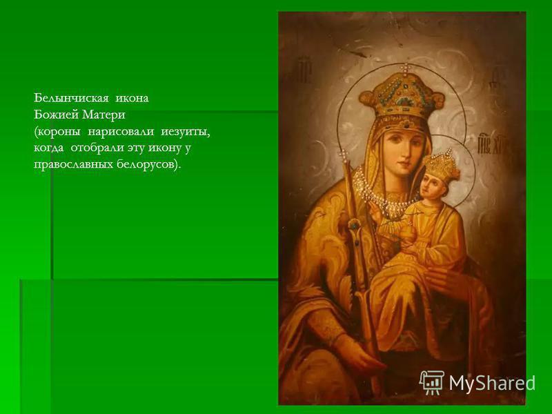 Белынчиская икона Божией Матери (короны нарисовали иезуиты, когда отобрали эту икону у православных белорусов).