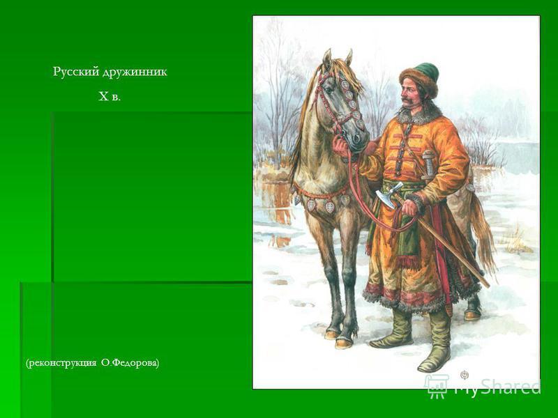 Русский дружинник Х в. (реконструкция О.Федорова)