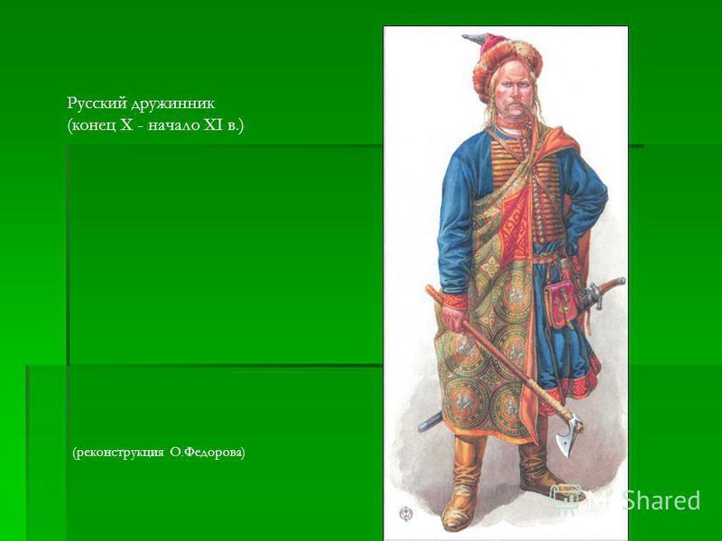 Русский дружинник (конец X - начало XI в.) (реконструкция О.Федорова)