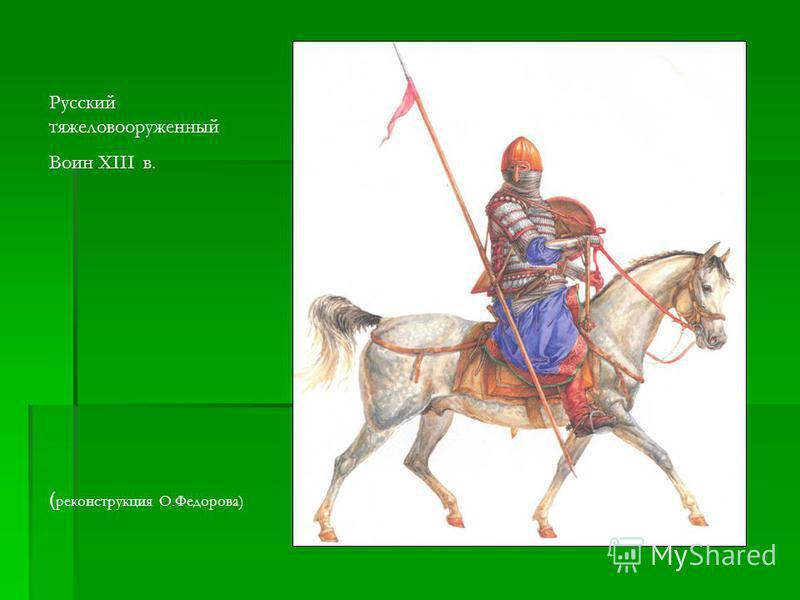 Русский тяжеловооруженный Воин XIII в. ( реконструкция О.Федорова)