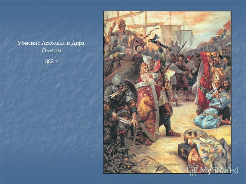 Убиение Аскольда и Дира Олегом 882 г.