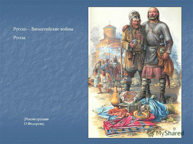 Русско – Византийские войны Руссы. (Реконструкция О.Федорова)