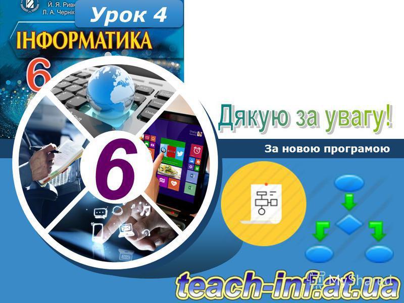 6 За новою програмою Урок 4