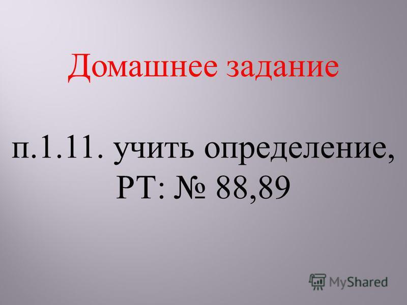 I Вариант. 1 Запиши выражение короче: 9· 9· 9· 9 а) 9· 4 б) 9 4 в)9+4 2 Известно, что 5 2 =25. Как будет выглядеть это разложение? а) 5· 2 б)5· 5 в)5+2 3 Выберите возможный вариант сокращения 3· 3 а)3 2 б) 3 в) 3 3 4 Вычислите 4 2 а) 8 б)16 в) 2 II В
