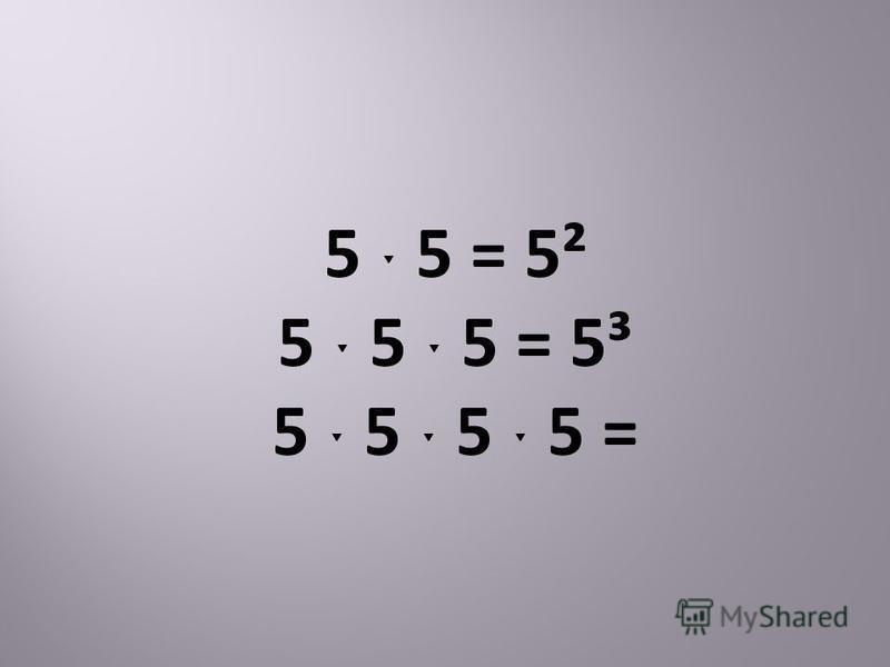 5; 5; 5 · 5; 5 · 5; 5 · 5 · 5; 5 · 5 · 5; 5 · 5 · 5 · 5; 5 · 5 · 5 · 5; 5 · 5 · 5 · 5 · 5 5 · 5 · 5 · 5 · 5 Какое выражение лишнее? Какое выражение лишнее?