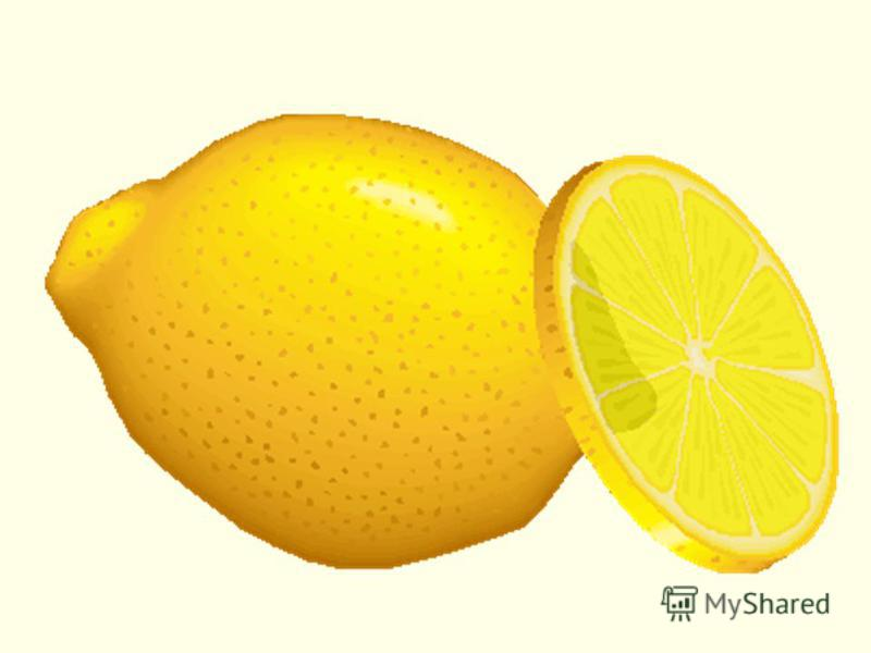 сары лимон