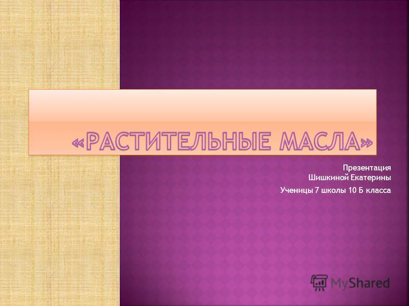 Презентация Шишкиной Екатерины Ученицы 7 школы 10 Б класса