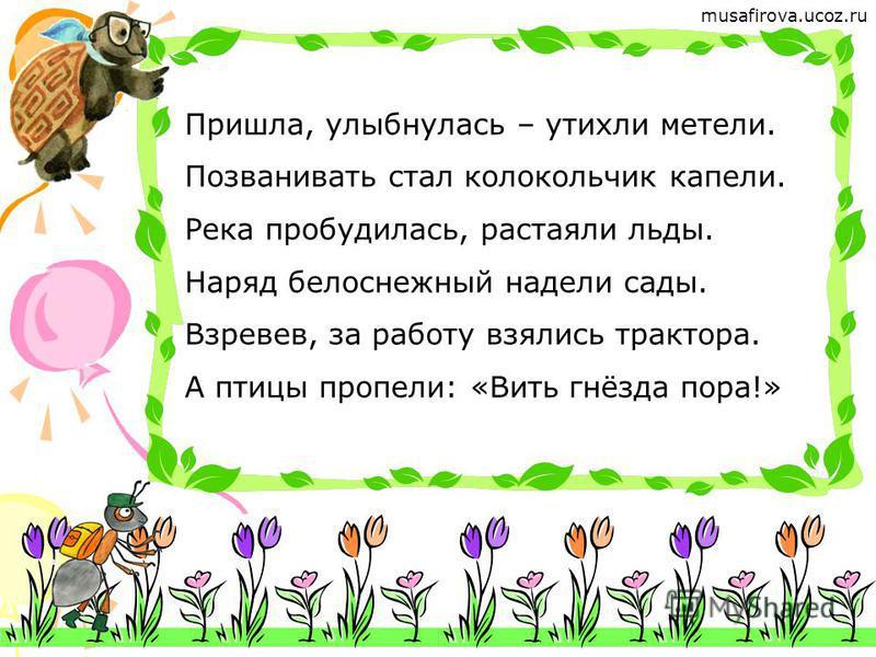 musafirova.ucoz.ru ЗИМА