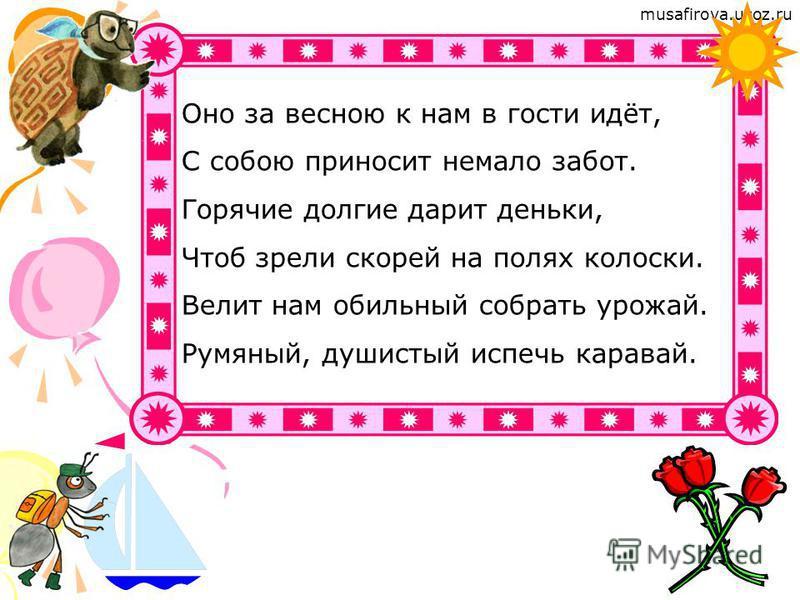 musafirova.ucoz.ru ВЕСНА