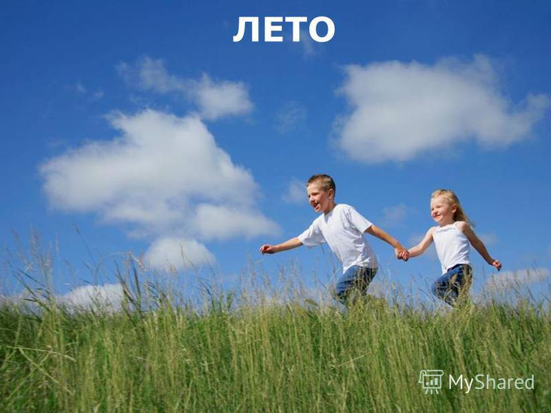 musafirova.ucoz.ru Оно за весною к нам в гости идёт, С собою приносит немало забот. Горячие долгие дарит деньки, Чтоб зрели скорей на полях колоски. Велит нам обильный собрать урожай. Румяный, душистый испечь каравай.