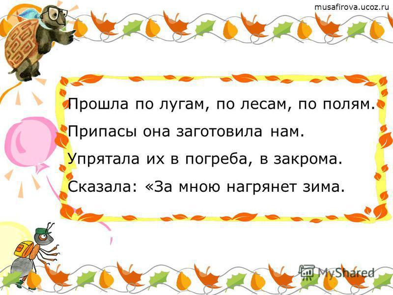 musafirova.ucoz.ru ЛЕТО