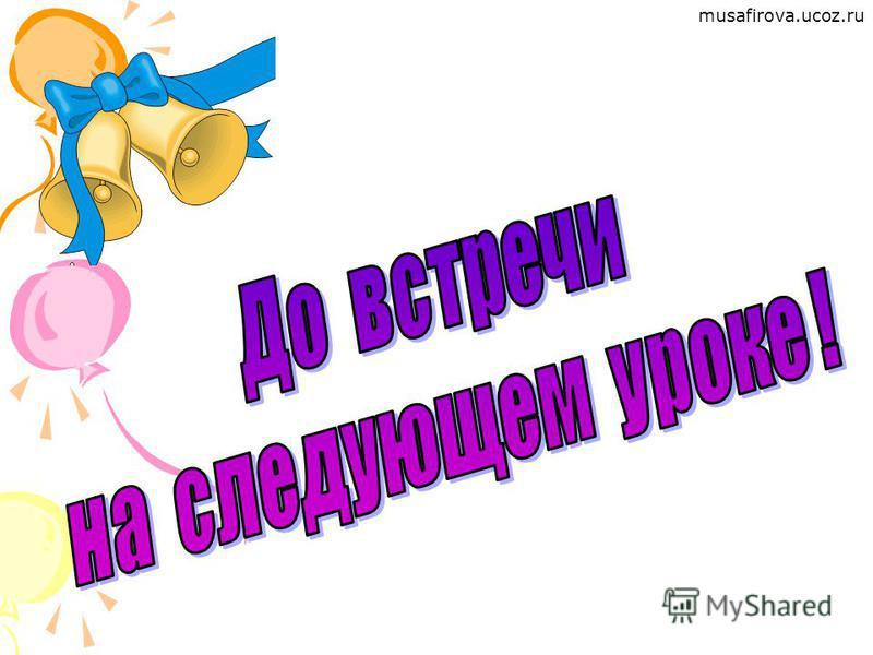 musafirova.ucoz.ru Подведём итоги Мне понравилось… Я считаю… Сегодня я узнал(а)… Урок заставил меня задуматься… Я хотел(а) бы предложить… …