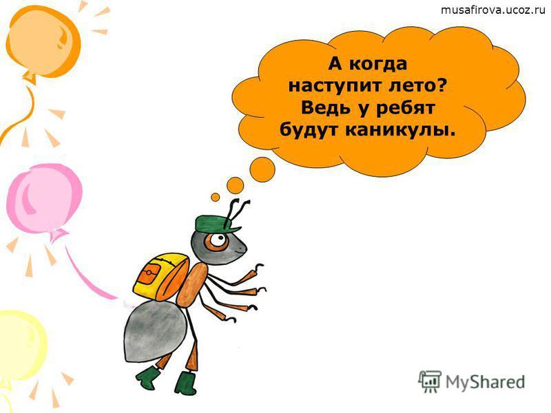 musafirova.ucoz.ru г. Радужный МОУ СОШ 8 1-А класс