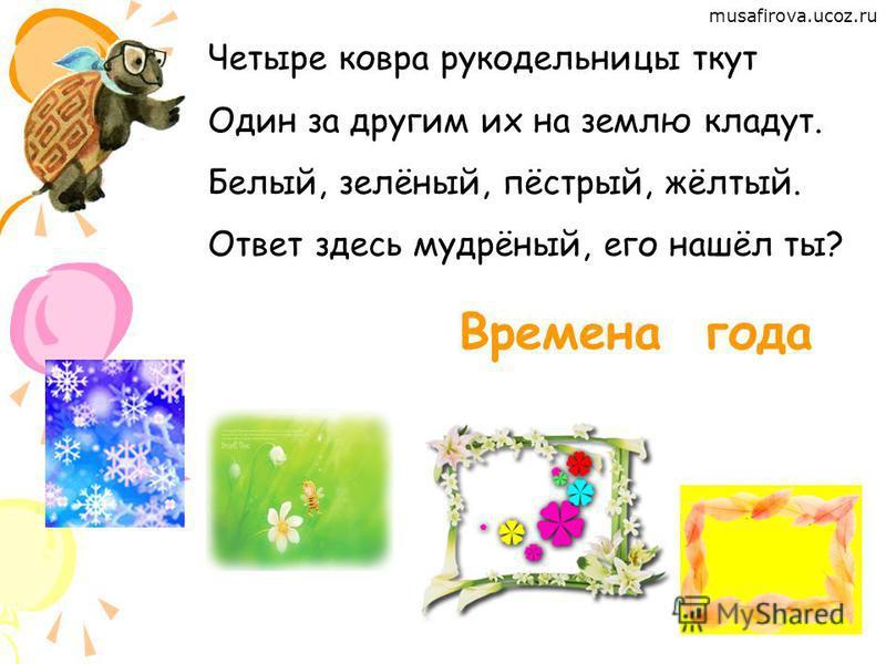 musafirova.ucoz.ru А когда наступит лето? Ведь у ребят будут каникулы.
