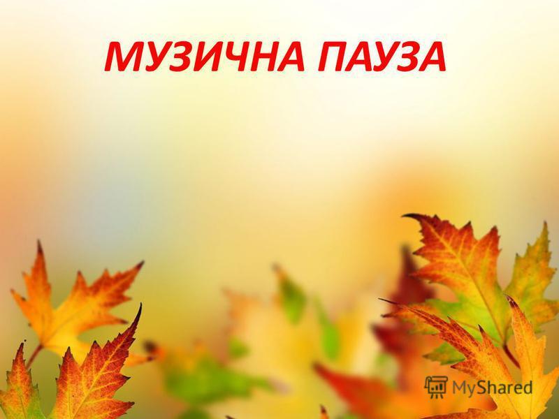 Самостійна робота Незалежна Україна, мальовничі Карпати, стародавній Київ, родюча земля