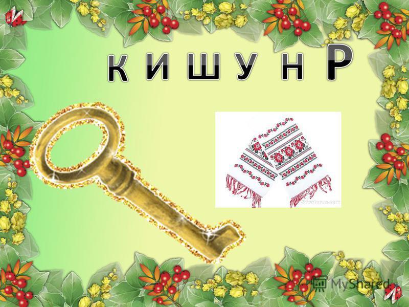 ДРУГИЙ ТУР Анаграма