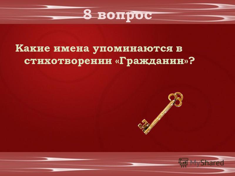 8 вопрос Какие имена упоминаются в стихотворении «Гражданин»?