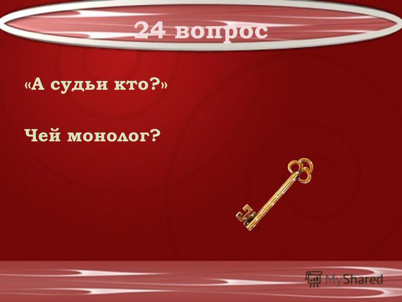 24 вопрос «А судьи кто?» Чей монолог?