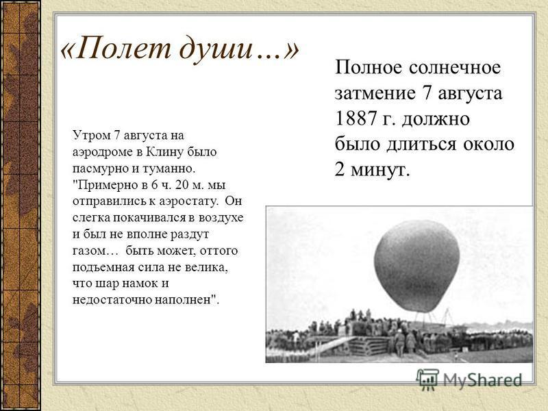 «Полет души…» Полное солнечное затмение 7 августа 1887 г. должно было длиться около 2 минут. Утром 7 августа на аэродроме в Клину было пасмурно и туманно.