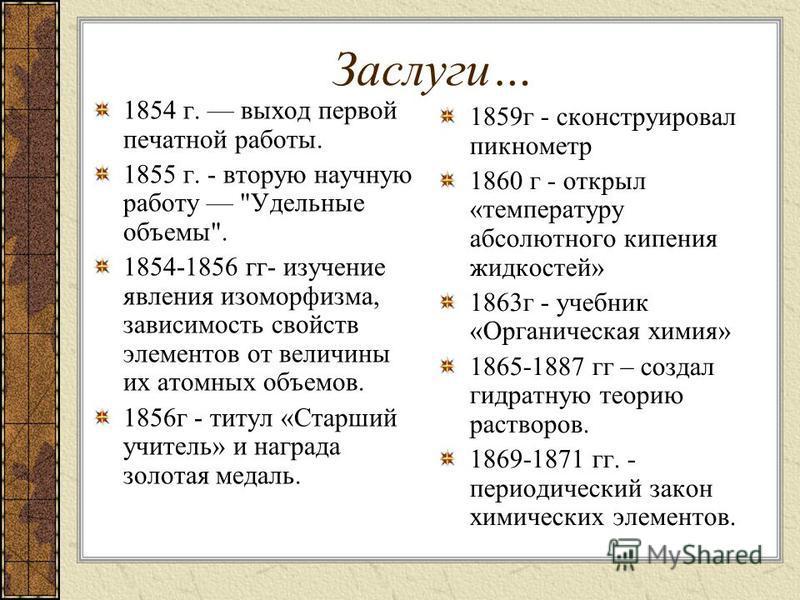 Заслуги… 1854 г. выход первой печатной работы. 1855 г. - вторую научную работу