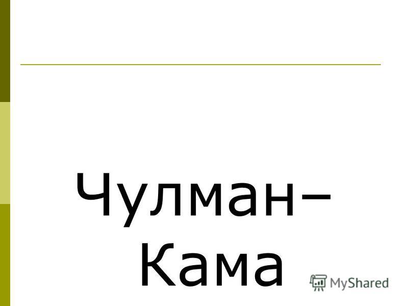 Чулман– Кама