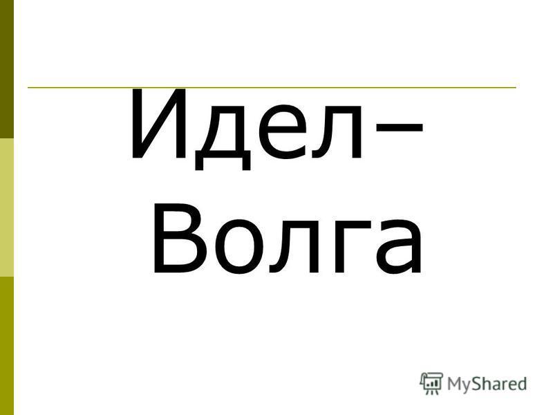 Идел– Волга