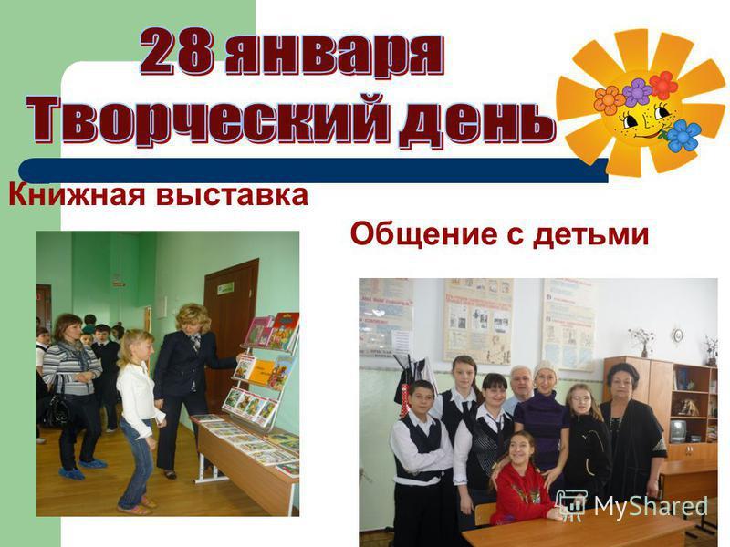 Книжная выставка Общение с детьми