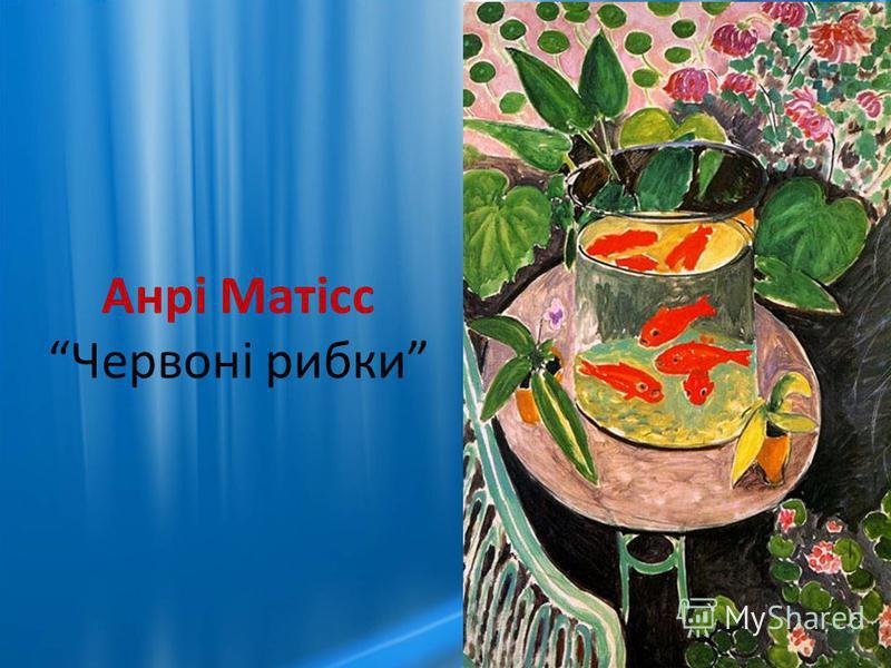 Анрі Матісс Червоні рибки
