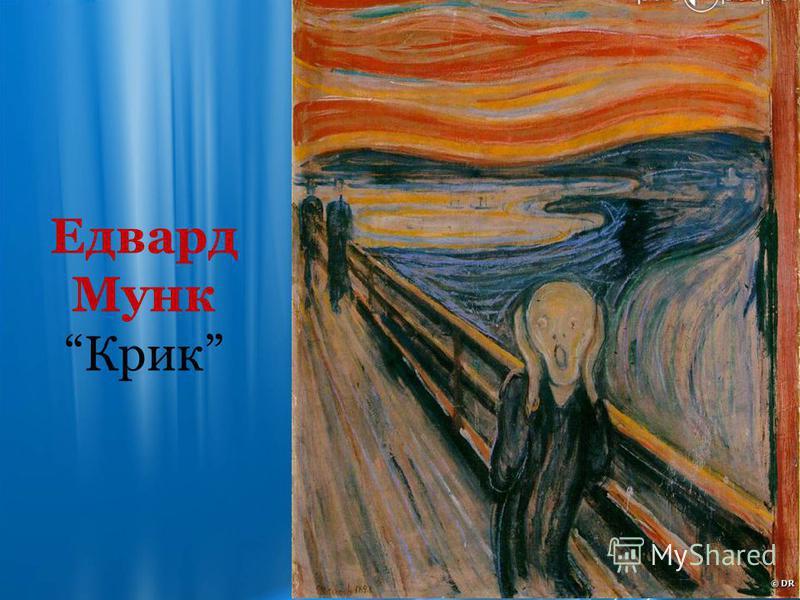 Едвард Мунк Крик