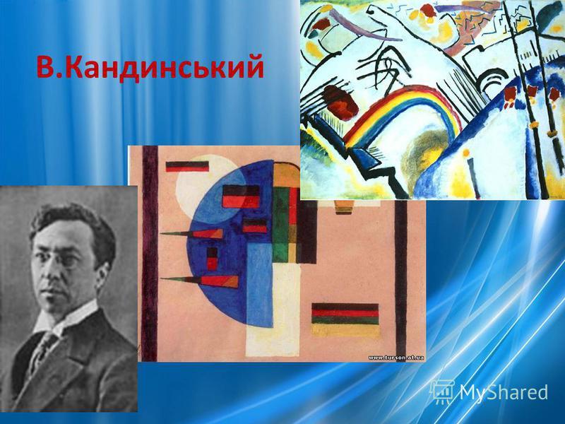 В.Кандинський