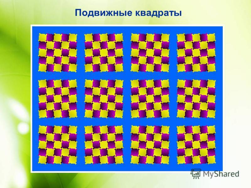 Подвижные квадраты