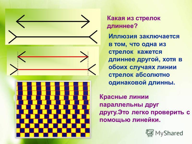 Какая из стрелок длиннее? Красные линии параллельны друг другу.Это легко проверить с помощью линейки. Иллюзия заключается в том, что одна из стрелок кажется длиннее другой, хотя в обоих случаях линии стрелок абсолютно одинаковой длинны.