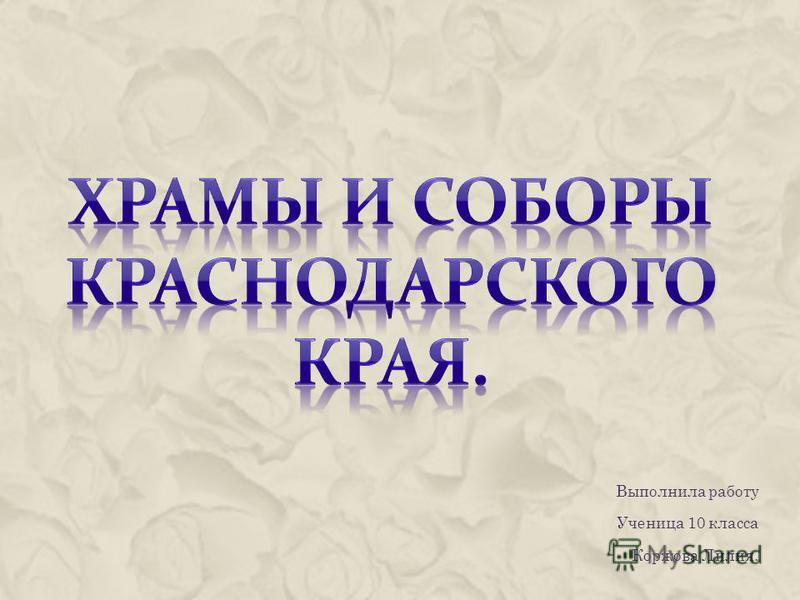 Выполнила работу Ученица 10 класса Коржова Лилия.
