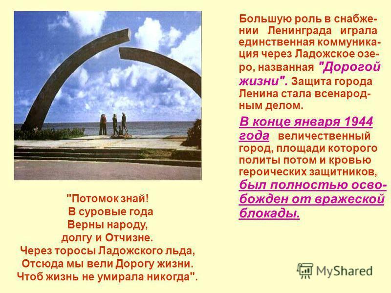 Большую роль в снабжении Ленинграда играла единственная коммуникация через Ладожское озе- ро, названная