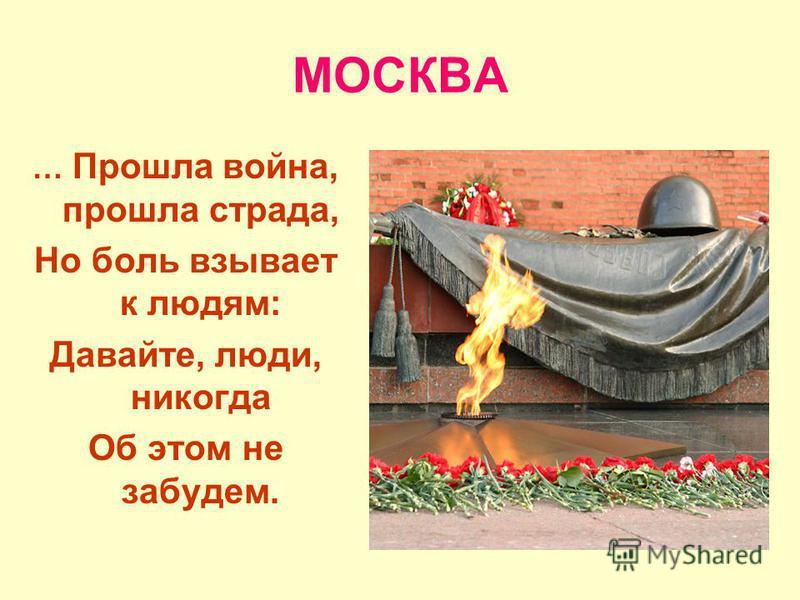 МОСКВА … Прошла война, прошла страда, Но боль взывает к людям: Давайте, люди, никогда Об этом не забудем.