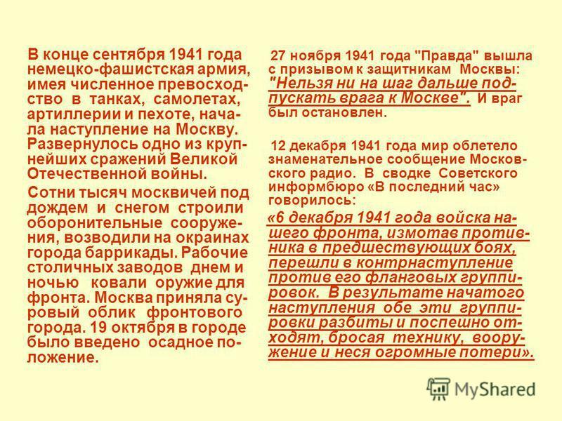 В конце сентября 1941 года немецко-фашистская армия, имея численное превосходство в танках, самолетах, артиллерии и пехоте, нача- ла наступление на Москву. Развернулось одно из крупнейших сражений Великой Отечественной войны. Сотни тысяч москвичей по