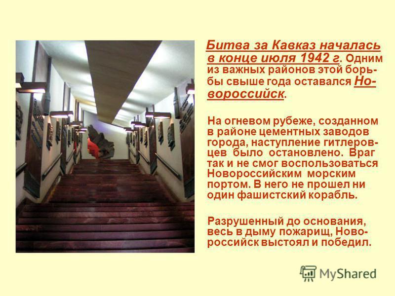 Битва за Кавказ началась в конце июля 1942 г. Одним из важних районов этой борь- бы свыше года оставался Но- вороссийск. На огневом рубеже, созданном в районе цементних заводов города, наступление гитлеровцев было остановлено. Враг так и не смог восп
