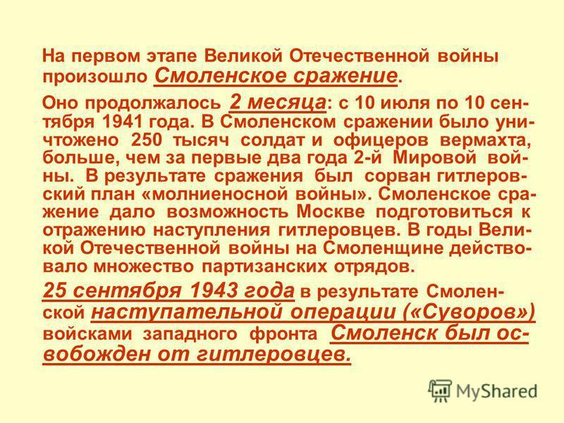 На первом этапе Великой Отечественной войны произошло Смоленское сражение. Оно продолжалось 2 месяца : с 10 июля по 10 сентября 1941 года. В Смоленском сражении было уничтожено 250 тысяч солдат и офицеров вермахта, больше, чем за первые два года 2-й