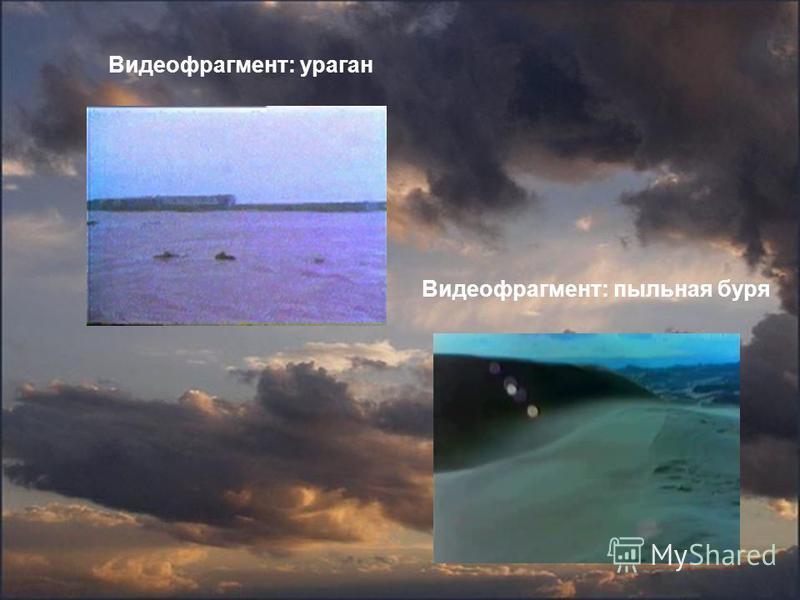 Видеофрагмент: ураган Видеофрагмент: пыльная буря