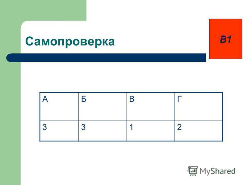 Самопроверка В1 АБВГ 3312