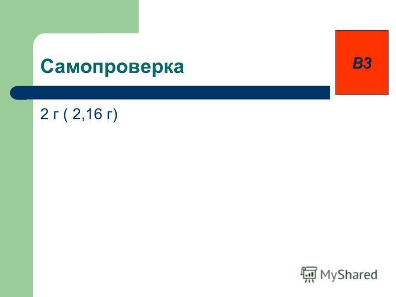 Самопроверка 2 г ( 2,16 г) В3