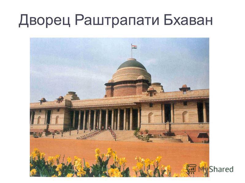 Дворец Раштрапати Бхаван