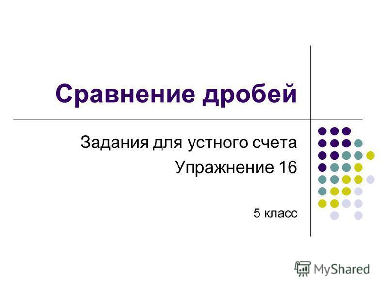Сравнение дробей Задания для устного счета Упражнение 16 5 класс