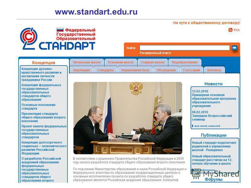 11 http://fgos.isiorao.ru/ www.standart.edu.ru