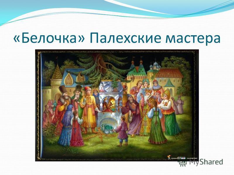 «Белочка» Палехские мастера